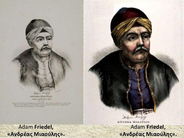 Adam Friedel, «Ανδρέας Μιαούλης». Adam Friedel, «Ανδρέας Μιαούλης».