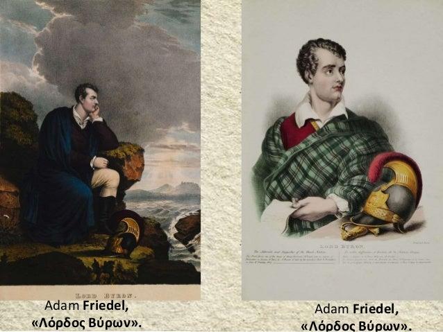 Adam Friedel, «Λόρδος Βύρων». Adam Friedel, «Λόρδος Βύρων».