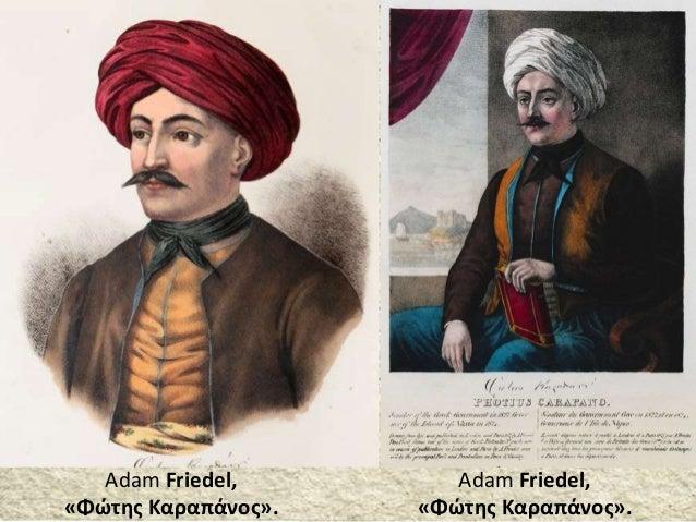 Adam Friedel, «Φώτης Καραπάνος». Adam Friedel, «Φώτης Καραπάνος».