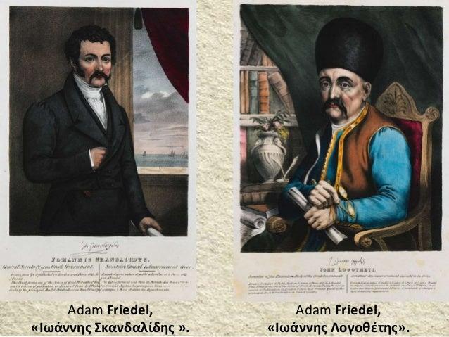Adam Friedel, «Ιωάννης Λογοθέτης». Adam Friedel, «Ιωάννης Σκανδαλίδης ».