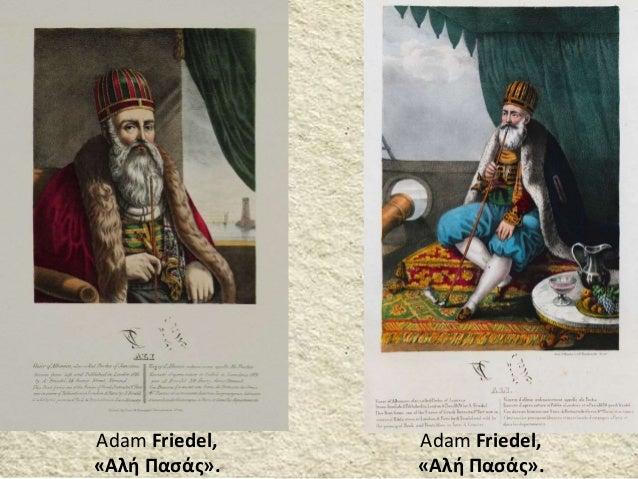 Adam Friedel, «Αλή Πασάς». Adam Friedel, «Αλή Πασάς».