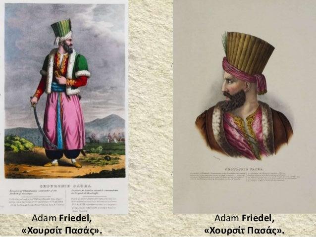 Adam Friedel, «Χουρσίτ Πασάς». Adam Friedel, «Χουρσίτ Πασάς».