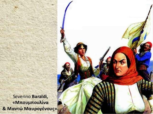 Severino Baraldi, «Μπουμπουλίνα & Μαντώ Μαυρογένους».