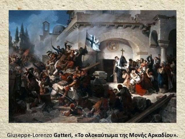 Giuseppe-Lorenzo Gatteri, «Το ολοκαύτωμα της Μονής Αρκαδίου».