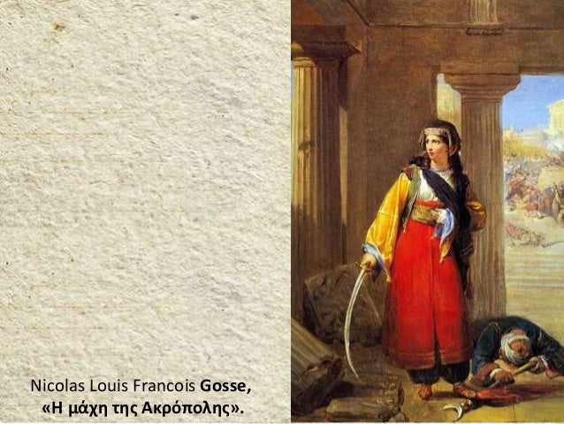 Nicolas Louis Francois Gosse, «Η μάχη της Ακρόπολης».