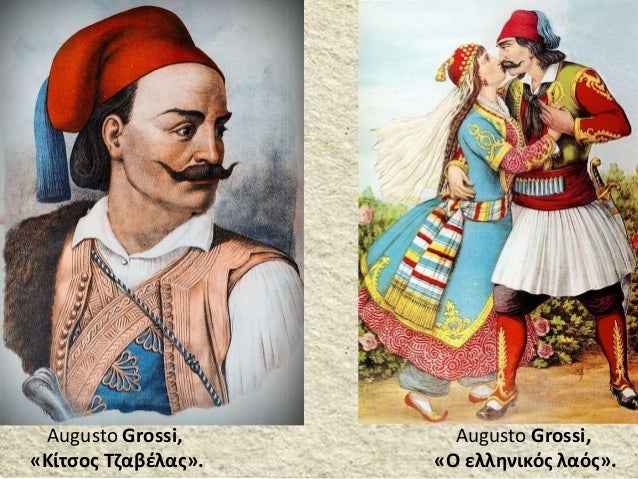 Augusto Grossi, «Κίτσος Τζαβέλας». Augusto Grossi, «Ο ελληνικός λαός».
