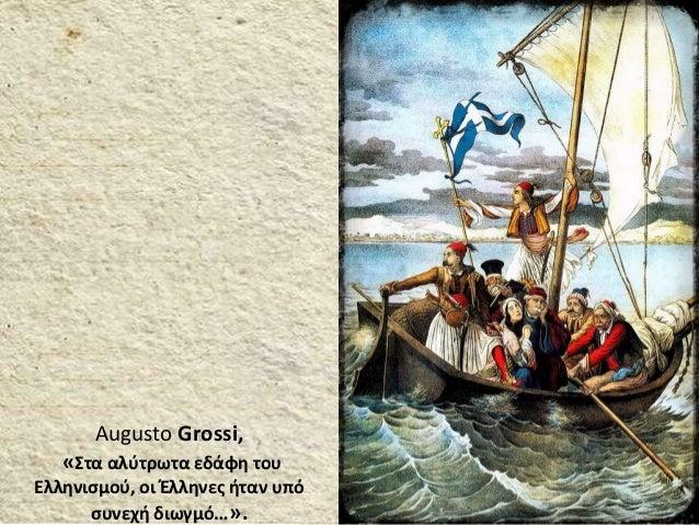 Augusto Grossi, «Στα αλύτρωτα εδάφη του Ελληνισμού, οι Έλληνες ήταν υπό συνεχή διωγμό…».