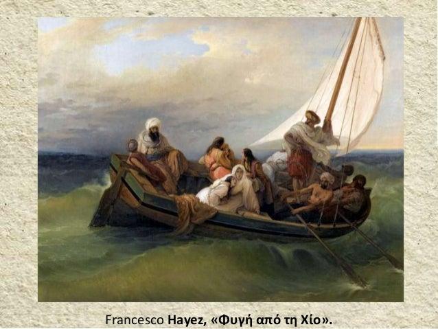 Francesco Hayez, «Φυγή από τη Χίο».