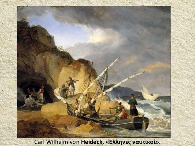 Carl Wilhelm von Heideck, «Έλληνες ναυτικοί».