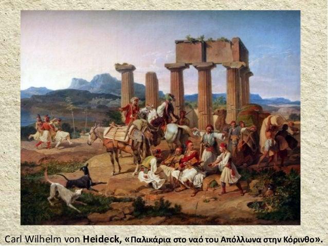 Carl Wilhelm von Heideck, «Παλικάρια στο ναό του Απόλλωνα στην Κόρινθο».
