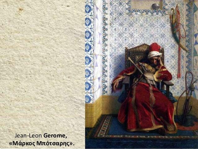 Jean-Leon Gerome, «Μάρκος Μπότσαρης».