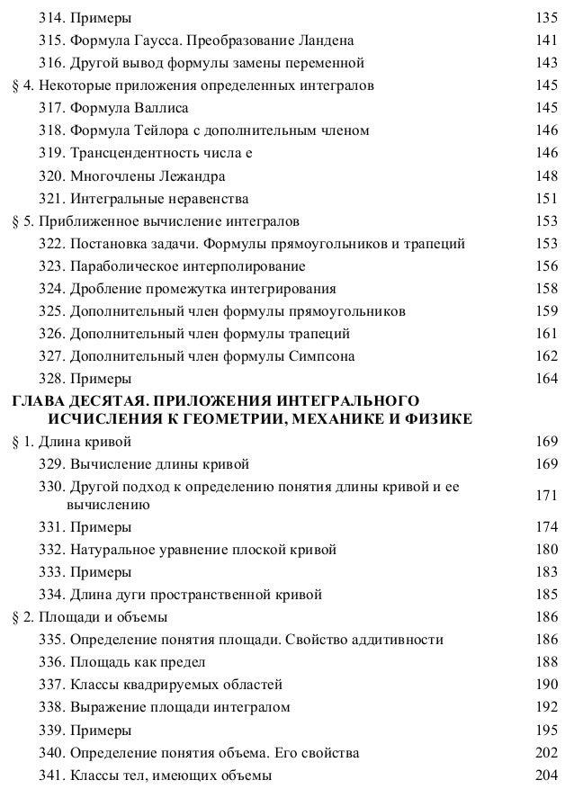 Фихтенгольц скачать pdf