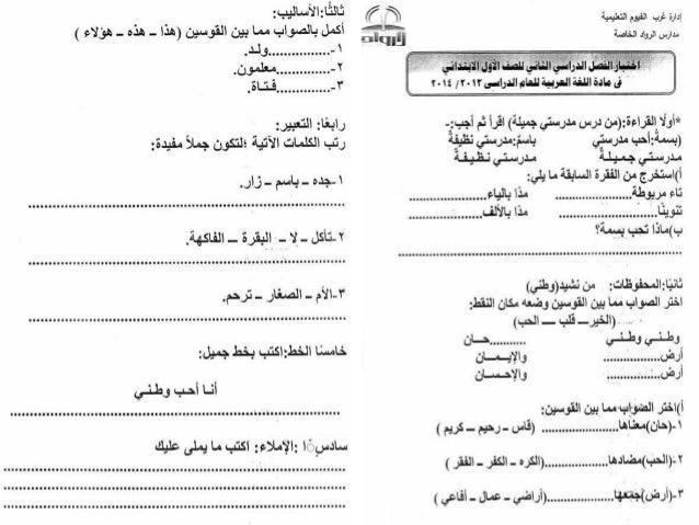امتحانات عربى ودين اولى وتانية ابتدائى لآخر العام 2014/2015