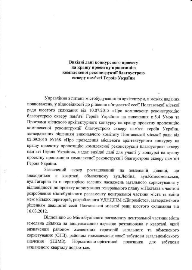 Умови та вихідні дані конкурсу на комплексну реконструкцію благоустрою площі Леніна у Полтаві
