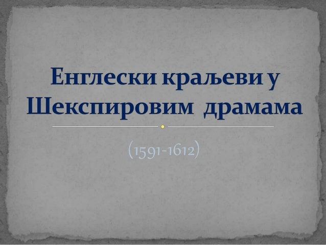 (1591-1612)
