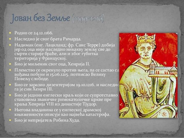 Kоје енглеске краљеве је Шекспир драматизовао? Slide 2