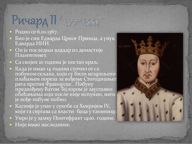 Kоје енглеске краљеве је Шекспир драматизовао? Slide 3