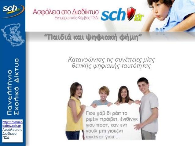 """http://internet- safety.sch.gr Ασφάλεια στο Διαδίκτυο ΠΣΔ Κατανοώντας τις συνέπειες μίας θετικής ψηφιακής ταυτότητας """"Παιδ..."""