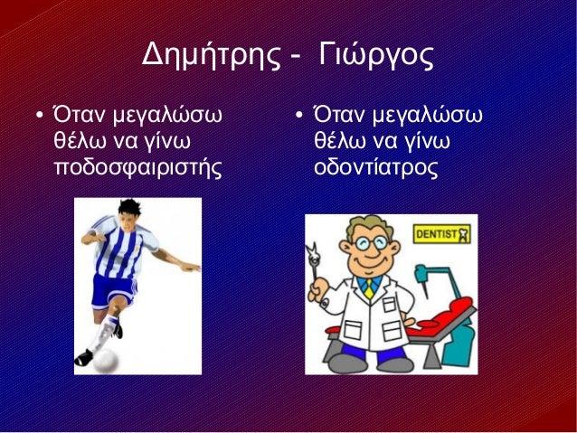 Δημήτρης - Γιώργος ● Όταν μεγαλώσω θέλω να γίνω ποδοσφαιριστής ● Όταν μεγαλώσω θέλω να γίνω οδοντίατρος