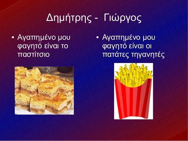 Δημήτρης - Γιώργος ● Αγαπημένο μου φαγητό είναι το παστίτσιο ● Αγαπημένο μου φαγητό είναι οι πατάτες τηγανητές