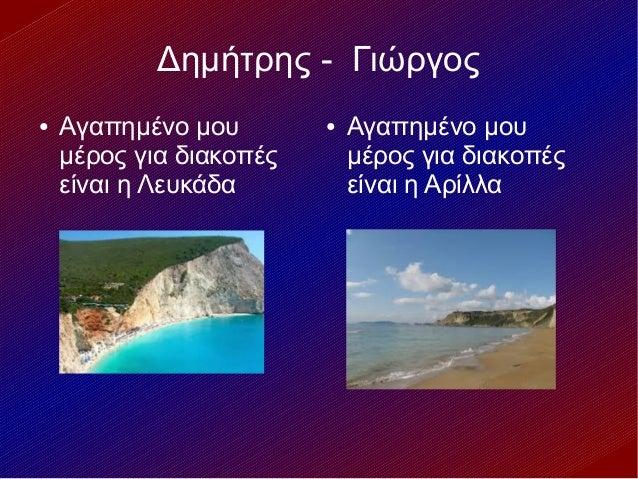 Δημήτρης - Γιώργος ● Αγαπημένο μου μέρος για διακοπές είναι η Λευκάδα ● Αγαπημένο μου μέρος για διακοπές είναι η Αρίλλα