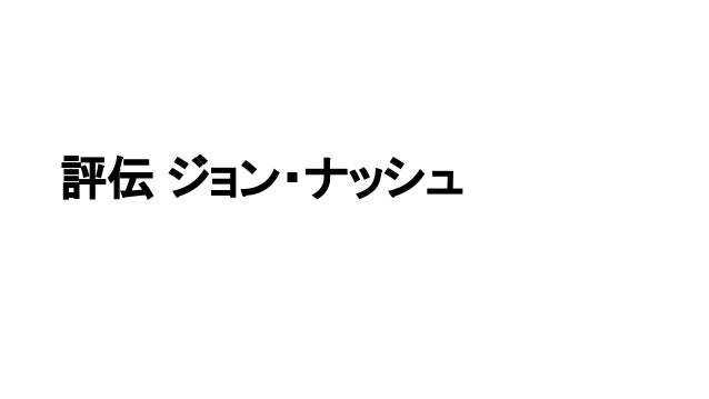 評伝 ジョン・ナッシュ