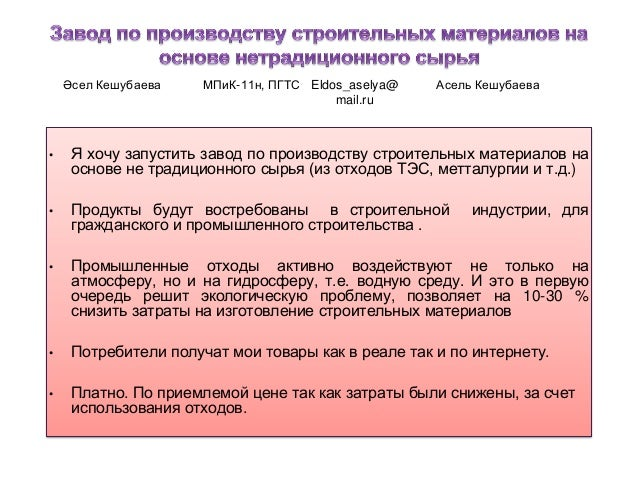 Әсел Кешубаева МПиК-11н, ПГТС Eldos_aselya@ mail.ru Асель Кешубаева • Я хочу запустить завод по производству строительных ...