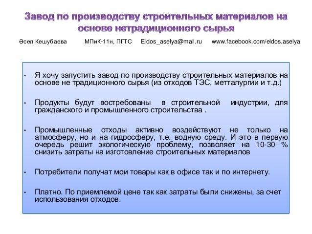 Әсел Кешубаева МПиК-11н, ПГТС Eldos_aselya@mail.ru www.facebook.com/eldos.aselya • Я хочу запустить завод по производству ...