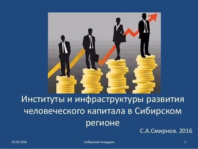 Смирнов С.А. Институты и инфраструктуры развития человеческого капитала_Красноярск, 2016 Slide 2