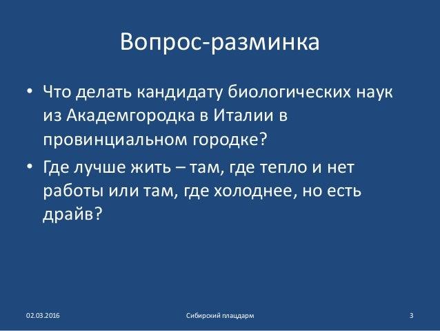 Смирнов С.А. Институты и инфраструктуры развития человеческого капитала_Красноярск, 2016 Slide 3