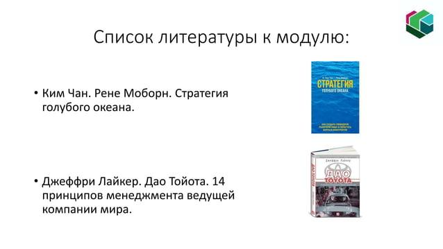 Список литературы к модулю: • Ким Чан. Рене Моборн. Стратегия голубого океана. • Джеффри Лайкер. Дао Тойота. 14 принципов ...