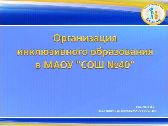 Галченко О.В., заместитель директора МАОУ «СОШ 40»