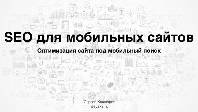 SEO для мобильных сайтов Оптимизация сайта под мобильный поиск Сергей Кокшаров devaka.ru