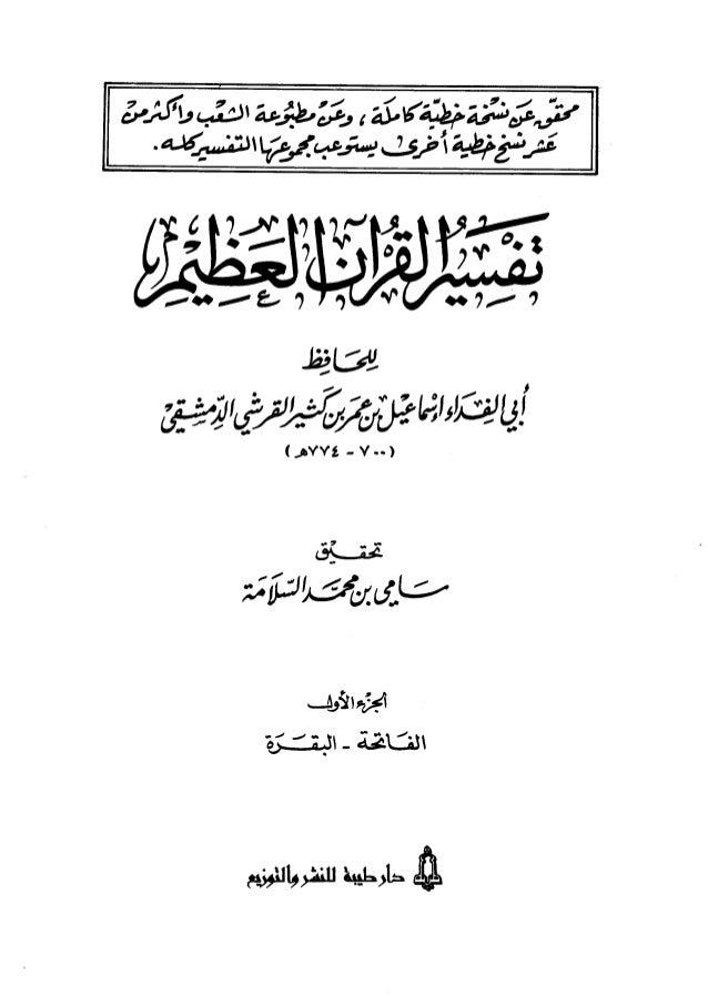 تفسير القرآن العظيم تفسير ابن كثير ط طيبة المقدمة
