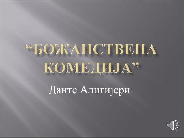 Данте Алигијери
