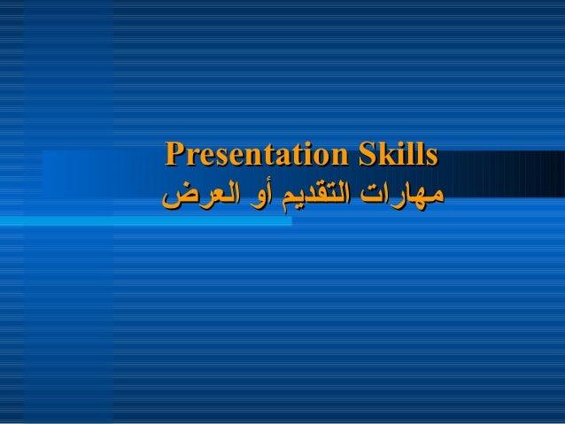 Presentation SkillsPresentation Skills العرض أو التقديم مهاراتالعرض أو التقديم مهارات