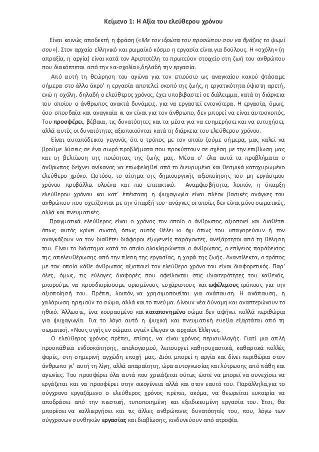 efd80ad905b Κείμενο 1: Η Αξία του ελεύθερου χρόνου Είναι κοινώς αποδεκτή η φράση («Με  ...