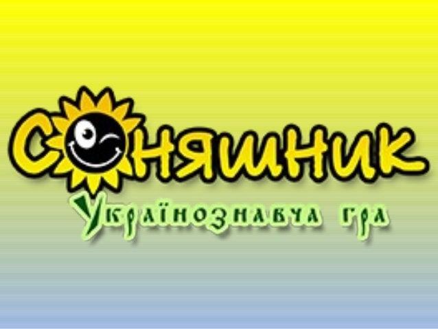Картинки по запросу всеукраїнський конкурс соняшник