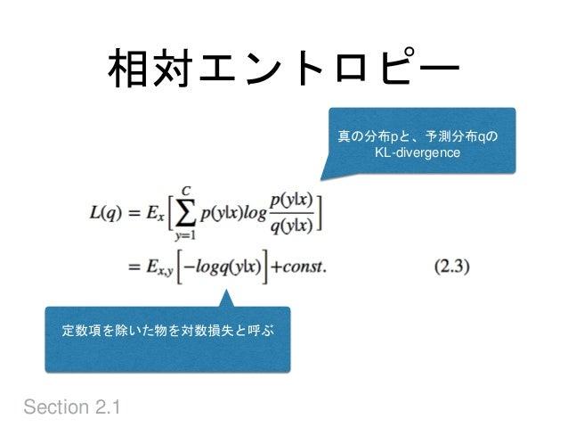 相対エントロピー Section 2.1 真の分布pと、予測分布qの KL-divergence 定数項を除いた物を対数損失と呼ぶ