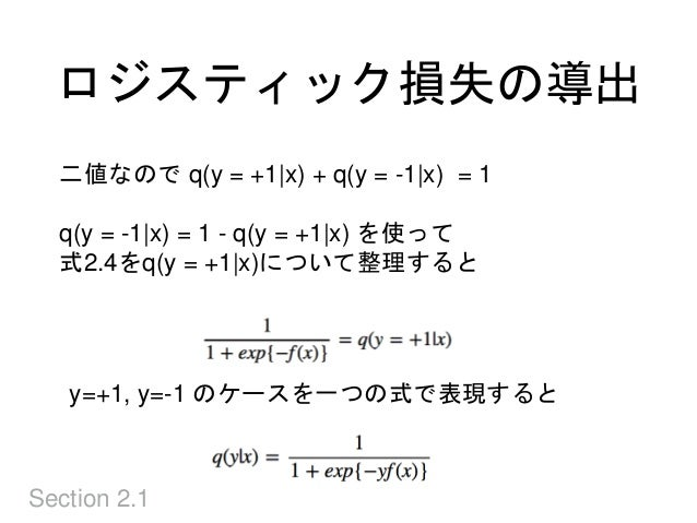 ロジスティック損失の導出 Section 2.1 二値なので q(y = +1 x) + q(y = -1 x) = 1 q(y = -1 x) = 1 - q(y = +1 x) を使って 式2.4をq(y = +1 x)について整理すると ...