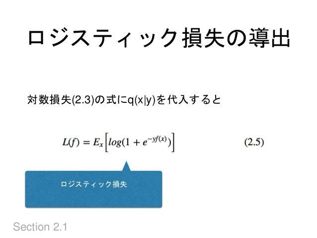 ロジスティック損失の導出 Section 2.1 対数損失(2.3)の式にq(x y)を代入すると ロジスティック損失