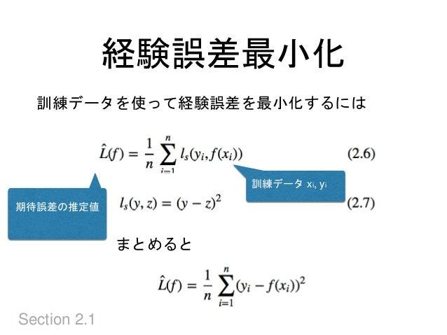 経験誤差最小化 Section 2.1 訓練データを使って経験誤差を最小化するには 期待誤差の推定値 訓練データ xi, yi まとめると