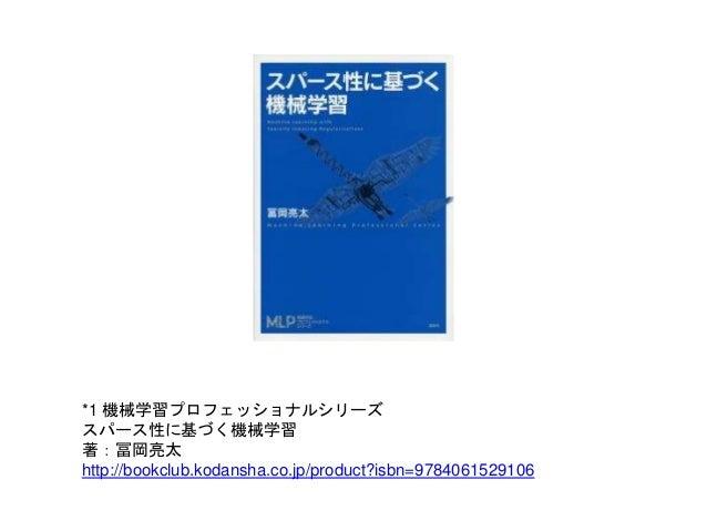 *1 機械学習プロフェッショナルシリーズ スパース性に基づく機械学習 著:冨岡亮太 http://bookclub.kodansha.co.jp/product?isbn=9784061529106