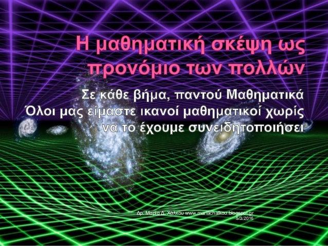 5/3/2016 Δρ. Μαρία Δ. Χάλκου www.mariachalkou.blogspot.gr