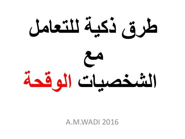 للتعامل ذكية طرق مع الشخصياتالوقحة A.M.WADI 2016