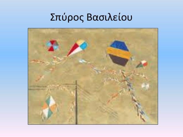 Πίνακες ζωγραφικής με θέμα το χαρταετό Slide 3