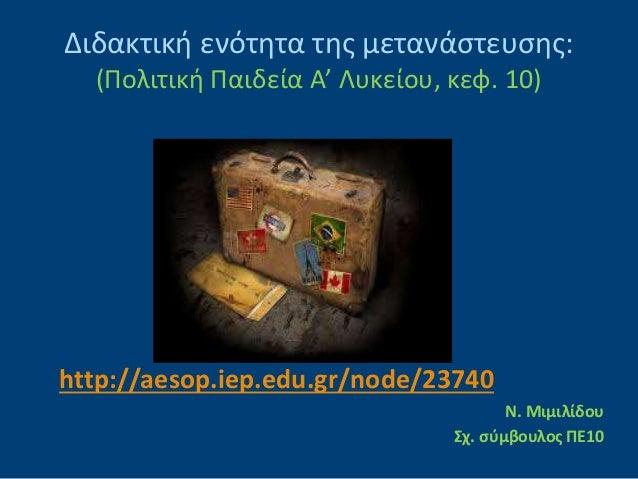 Διδακτική ενότητα της μετανάστευσης: (Πολιτική Παιδεία Α' Λυκείου, κεφ. 10) http://aesop.iep.edu.gr/node/23740 Ν. Μιμιλίδο...