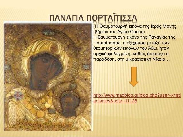 ΠΑΝΑΓΙΑ ΠΟΡΤΑΪΤΙΣΣΑ (Η Θαυματουργή εικόνα της Ιεράς Μονής Ιβήρων του Αγίου Όρους) Η θαυματουργή εικόνα της Παναγίας της Πο...