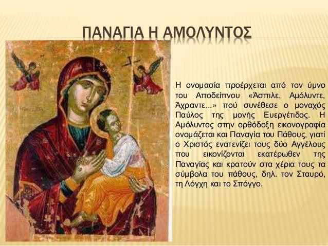 ΠΑΝΑΓΙΑ Η ΑΜΟΛΥΝΤΟΣ Η ονομασία προέρχεται από τον ύμνο του Αποδείπνου «Άσπιλε, Αμόλυντε, Άχραντε...» πού συνέθεσε ο μοναχό...