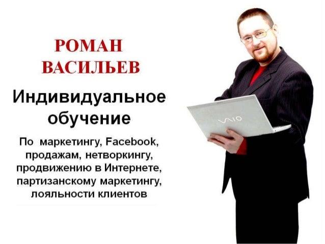 Индивидуальное обучение по маркетингу, Интенету, продажам, нетворкингу,  от онлайн советника по маркетингу Романа Васильева